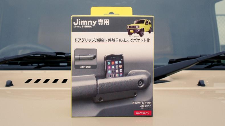 ジムニー専用 ドアハンドルポケット