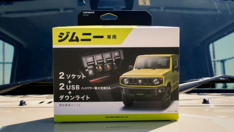 新型ジムニー JB64/JB74 カーメイト 専用増設電源ユニット 【おすすめカスタム:インテリア編】