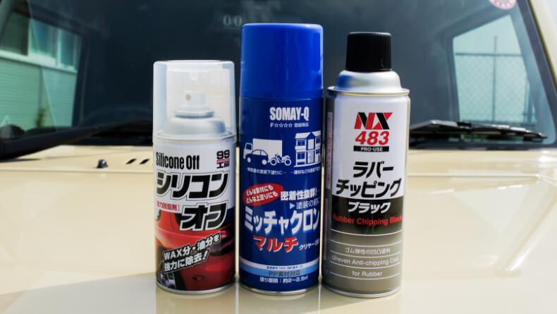 チッピング塗装用に準備した3つのスプレー