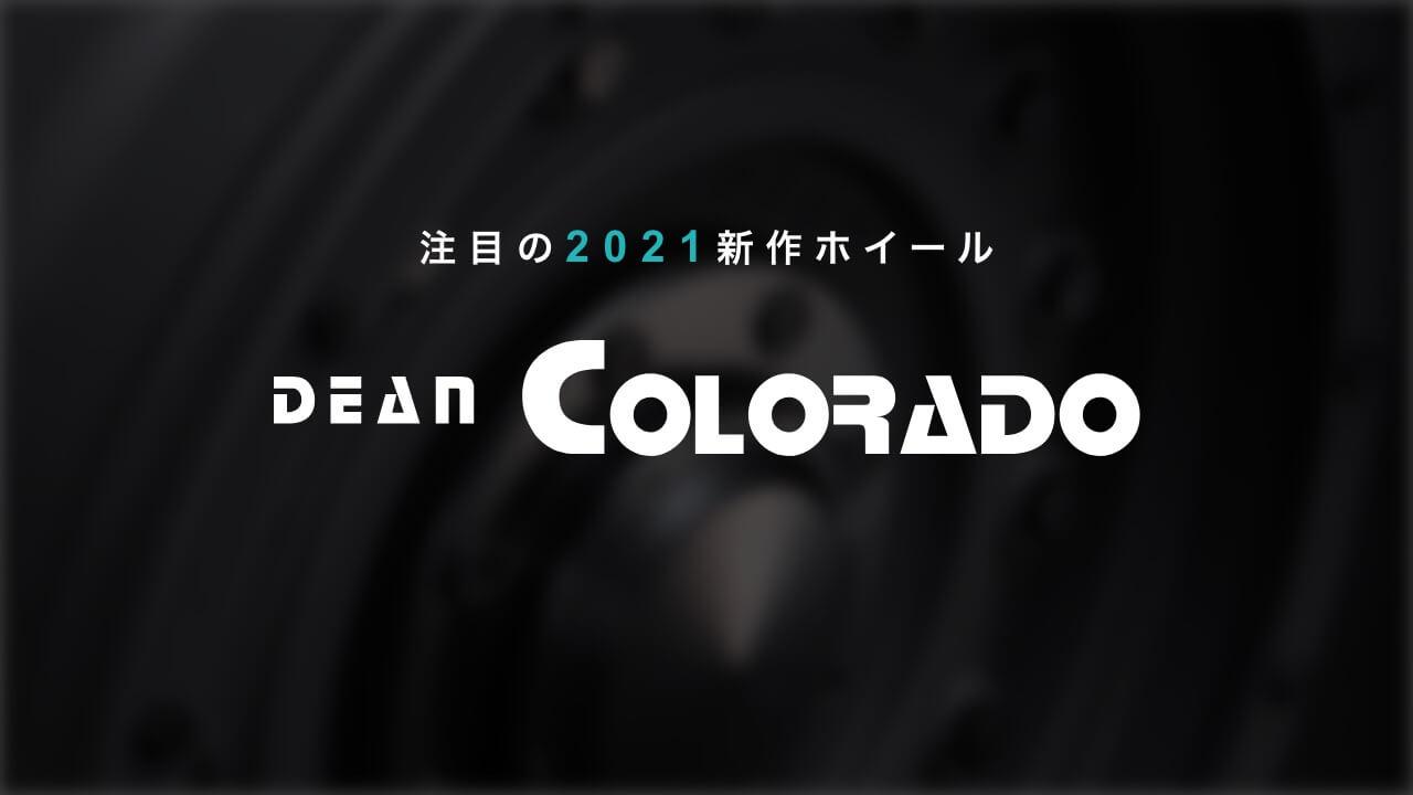 新型ジムニー・ジムニーシエラ にオススメの新作ホイール「ディーン/コロラド(DEAN/COLORADO)」が激渋!